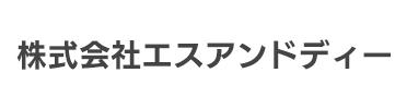 神奈川県平塚の配管清掃、株式会社エスアンドディー